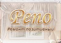 http://www.remontpozitif.ru/3new.jpg