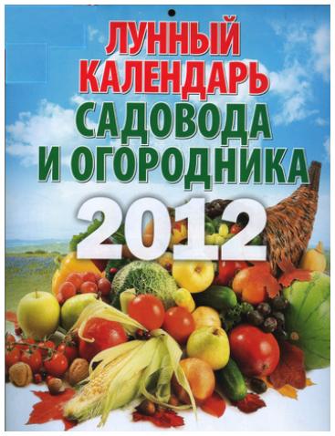 Л�нн�й по�евной �адовоого�одн�й календа�� на и�л� 2012 г