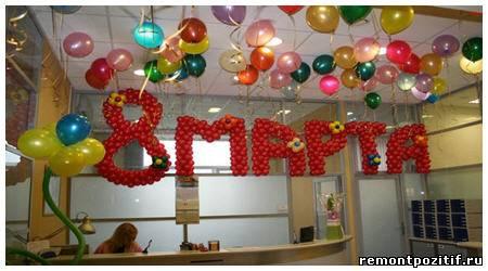 Украсить интерьер воздушными шарами в
